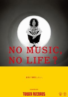 NMNL165_B1_sakamotoshintaro