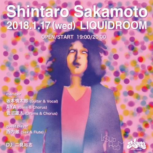 Sakamoto liquid 小