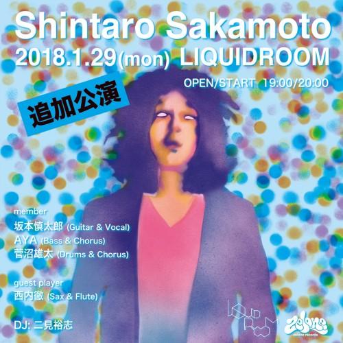 Sakamoto liquid-2 小