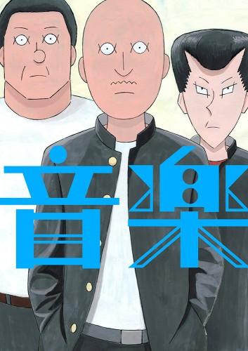 ongak.tsujou_kari