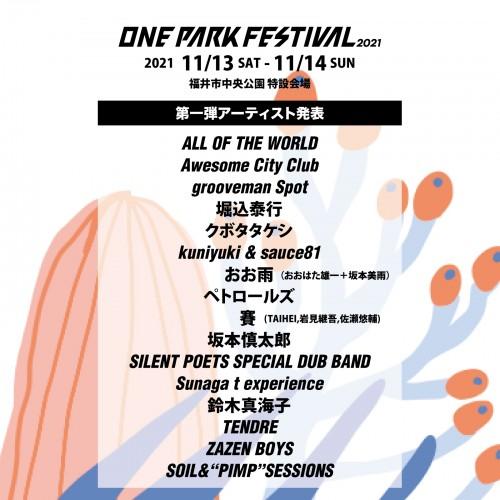 事前OPF2021 09 1st